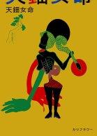 KarifuravCaihua-illustration-itsnicethat-Benzaiten